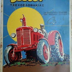 Διαφημιστική πινακιδα ΖΕΤΟΡ