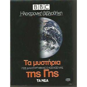 ΤΑ ΜΥΣΤΗΡΙΑ ΤΗΣ ΓΗΣ-4 DVD