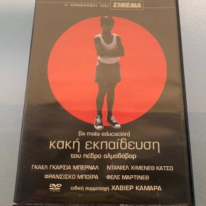 Pedro Almodovar - Κακή εκπαίδευση dvd Αλμοδοβάρ