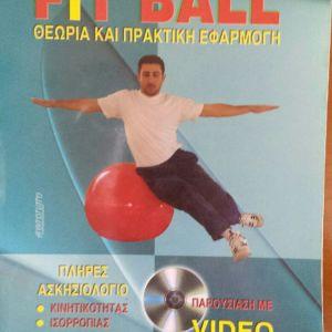 Πακετο 2 βιβλιων γυμναστικης με Fit Ball &  cd rom