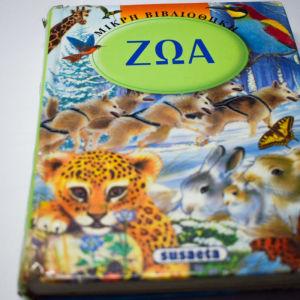 Παιδικό βιβλίο με ζώα κατάλληλο για μικρά παιδιά