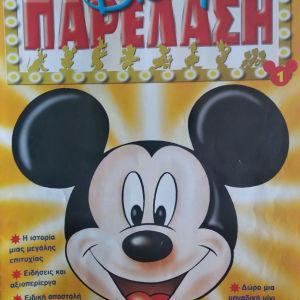 Disney Παρέλαση Τεύχη 1-9
