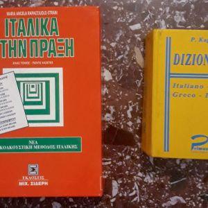 Μέθοδος εκμάθησης Ιταλικών με κασέτες και λεξικό