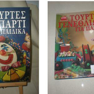 Τούρτες Γενέθλιων Για Παιδιά Τούρτες Για Πάρτυ Παιδικά