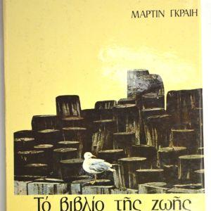 Μάρτιν Γκραίη - Το βιβλίο της ζωής - 1975