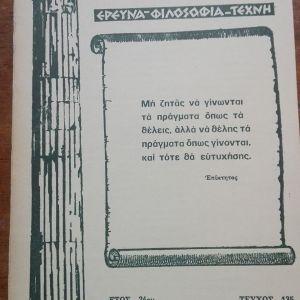Ιλισος Ερευνα-Φιλοσοφία-Τεχνη (Διεύθυνση Κωστής Μελισσαρόπουλος) Νοέμβριος-Δεκέμβριος 1979, Τεύχος 135