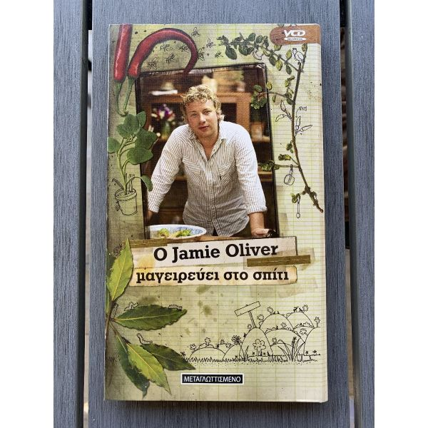 o Jamie Oliver magireii sto spiti 12 VCD