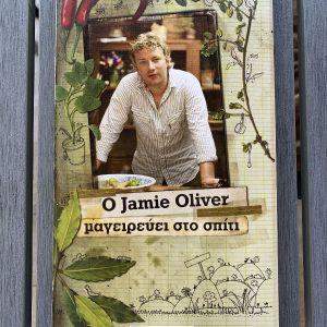 Ο Jamie Oliver Μαγειρέυει Στο Σπίτι 12 VCD