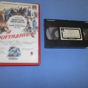 Η ΚΑΤΑΔΙΩΞΗ / THE CHASE - VHS