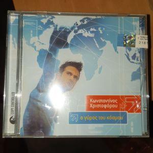 Σφραγισμένο cd Κωνσταντίνος Χριστόφορου ο γύρος του κόσμου