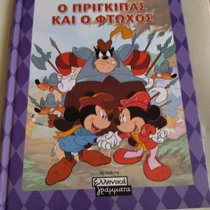 Σκληρόδετο βιβλίο ο πρίγκηπας κ ο φτωχος