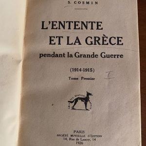 S.COSMIN «L´ENTENTE ET LA GRECE». ΕΚΔΟΣΗ(πρώτη)ΠΑΡΙΣΙ 1926. ΔΥΟ ΤΟΜΟΙ. ΙΔΙΩΤΙΚΗ ΔΕΡΜΑΤΟΔΕΤΗ ΒΙΒΛΙΟΔΕΣΙΑ ΕΠΟΧΗΣ. ΤΙΜΗ 80 ΕΥΡΩ.