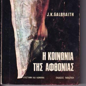 Η ΚΟΙΝΩΝΙΑ ΤΗΣ ΑΦΘΟΝΙΑΣ του J.K. GALBRAITH