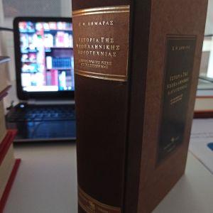 Ιστορία νεοελληνικής λογοτεχνίας Δημαρά