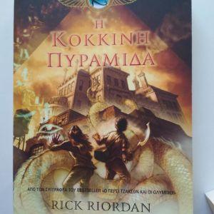 """3 Βιβλία της σειράς """"Τα χρονικά των Κέιν"""" του Ρικ Ριορτάν  (Η κόκκινη πυραμίδα, Ο πύρινος θρόνος, Η σκιά του ερπετού)"""