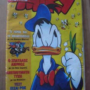 ΜΕΓΑΛΟ ΜΙΚΥ ΑΡ. ΤΕΥΧΟΥΣ 381 / ΜΑΙΟΣ 1999
