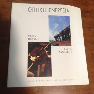 Οπτική Ενέργεια - Ντόρα Μηναϊδη, Αλκης Ξανθακης
