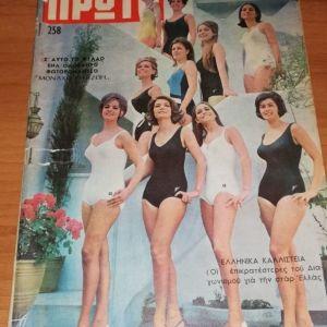 5 Περιοδικά ΠΡΩΤΟ 1965-1969