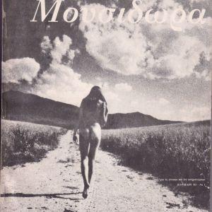 Μουσιδωρα, για την γυναίκα και τον κινηματογράφο τεύχος 1/1983