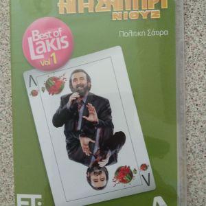 DVD ΑΛ ΤΣΑΝΤΙΡΙ ΝΙΟΥΖ