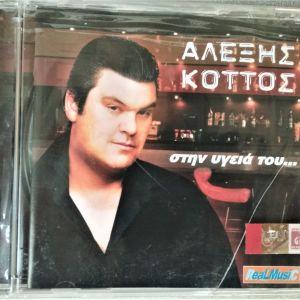 """Πωλείται σφραγγισμένο EP CD ΑΛΕΞΗΣ ΚΟΤΤΟΣ """" Στην Υγειά του..."""" (με 4 λαικά τραγούδια)"""