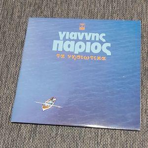 ΓΙΑΝΝΗΣ ΠΑΡΙΟΣ - ΤΑ ΝΗΣΙΩΤΙΚΑ ( 2 δίσκοι ) 1982