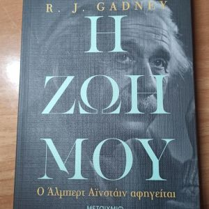 Η ζωή μου (Ο Άλμπερτ Αϊνστάιν αφηγείται) - R.J. Gadney