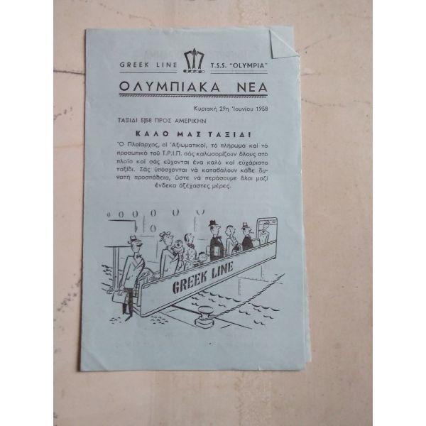greek line olympia
