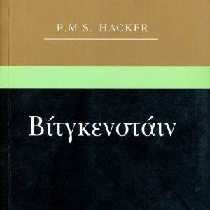 Βίτγκενστάιν, Για την ανθρώπινη Φύση, Hacker, P. M. S.,  Μεγάλοι Φιλόσοφοι, Εκδόσεις Ενάλιος,  Φιλοσοφία