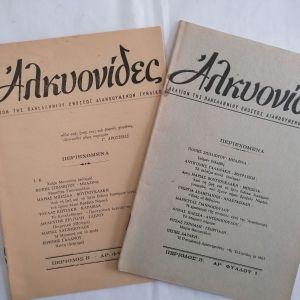 Αλκυονίδες - ΔΕΛΤΙΟΝ ΤΗΣ ΠΑΝΕΛΛΗΝΙΟΥ ΕΝΩΣΕΩΣ ΔΙΑΝΟΥΜΕΝΩΝ ΓΥΝΑΙΚΩΝ (περίοδος Β, τεύχη 1 & 2)