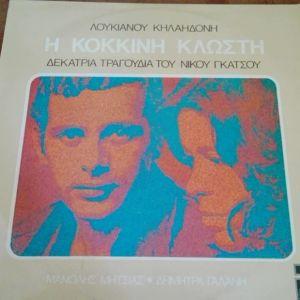 Λουκιανός Κηλαηδόνης, Νίκος Γκάτσος, Μανώλης Μητσιάς, Δήμητρα Γαλάνη - Η Κόκκινη Κλωστή - 13 Τραγούδια Του Νίκου Γκάτσου (1972)