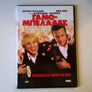 DVD ( 1 ) Γαμο-μπελάδες