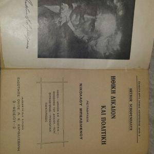 Σόπενχαουερ 1926 ηθική, δίκαιο και πολιτική.