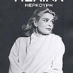 Μελίνα Μερκούρη (1920 - 1994) Λέσχη Αθανάτων, Ελευθεροτυπία