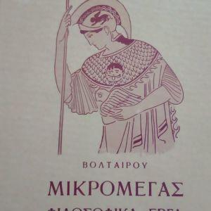 Βιβλιο (1962ΒΟΛΤΑΙΡΟΥ)202σελ.