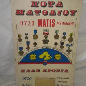 Παλιό ημερολόγιο ούζου MATIS Μυτιλήνης
