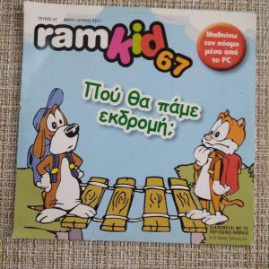 ΜΑΘΑΙΝΩ ΤΟΝ ΚΟΣΜΟ ΜΕΣΑ ΑΠΟ ΤΟ PC *RAM - Kid N- 67*. ΠΟΥ ΘΑ ΠΑΜΕ ΕΚΔΡΟΜΗ;