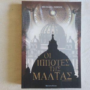 Οι ιπποτες της Μαλτας - Michael Dibdin