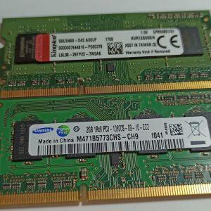 6GB DDR3 1333Mhz PC3-10600 για laptop σε αριστη κατασταση