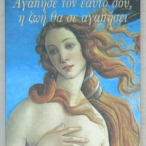 Catherine Bensaid - Αγάπησε τον εαυτό σου, η ζωή θα σε αγαπήσει