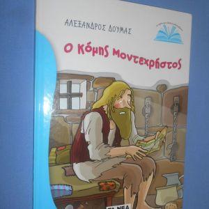 Ο ΚΟΜΗΣ ΜΟΝΤΕΧΡΉΣΤΟΣ - ΑΛΕΞΑΝΔΡΟΣ ΔΟΥΜΑΣ