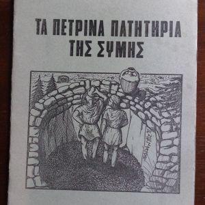 """ΚΡΗΤΙΚΟΣ ΣΑΡΑΝΤΗΣ  Τα πέτρινα πατητήρια της Σύμης   Ανάτυπο από το ετήσιο περιοδικό της εφημερίδας «Φωνή γης Σύμης» """"Αίγλη"""", αριθμός τεύχους 2   Σύμη 1992  σελ. 22.  Μεγάλο σχήμα, αρχικά εξώφυλλα."""