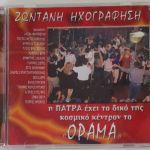 5 CD λαϊκά και Χριστουγιεννιάτικα.