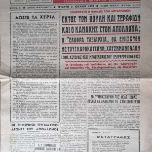 ΑΘΛΗΤΙΚΗ ΕΠΙΘΕΩΡΗΣΙΣ1953 τεύχη #1, #2, #4 (3 τεύχη)