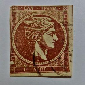 ΜΕΓΑΛΗ ΚΕΦΑΛΗ ΕΡΜΗ - 1 ΛΕΠΤΟ 1868 - 1869