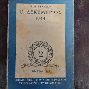 Δεκεμβριος 1944 Θ.Δ.Τσατσου 1945