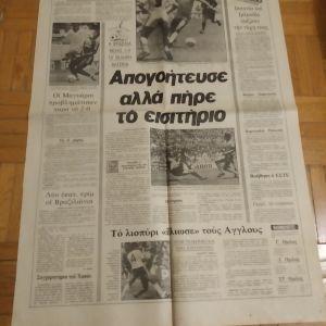 Βραδυνή Μουντιάλ 1986