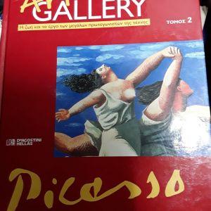 Βιβλια  ζωγραφων