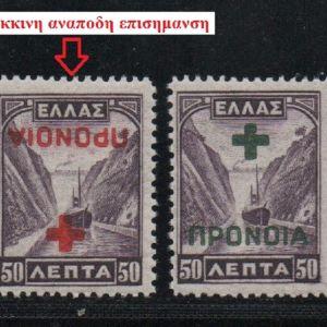 1937 Προνοια Τοπια επισημασμενα **