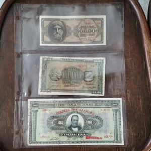 Ελληνικά συλλεκτικά χαρτονομίσματα